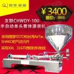 友联CHWDY单头膏体灌装机 成都同亨包装设备 多规格多型号