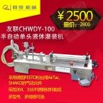 单头液体灌装机 成都同亨包装设备G1WYD活塞式