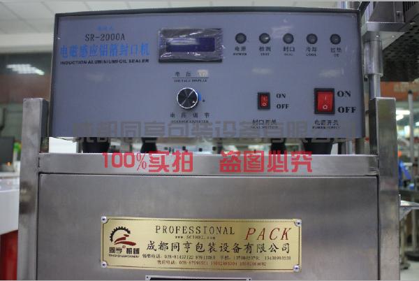 连续式铝箔封口机