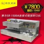 铝箔封口机 成都同亨包装设备SR-1500A型  性价比高