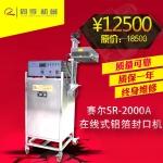 连续式铝箔封口机 成都同亨包装设备SR-2000A型