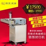 在线式电磁感应铝箔封口机 成都同亨包装设备SR-4000B型