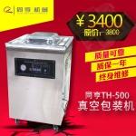 食品真空包装机成都同亨包装设备TH-500型 优质品牌