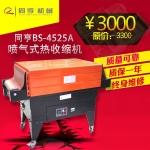 热收缩机成都同亨包装设备BS4535/BS4525普通型喷气