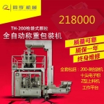 给袋式颗粒自动称重包装机同亨包装设备TH-200 厂家直销