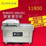 双室平板真空包装机同亨包装设备DZS-500/2SC价格低