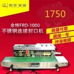 卧式墨轮连续式印字封口机成都同亨包装设备FRD-1000W