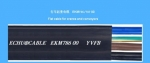 供应YVFB 起重电缆,行车电缆,起重机电缆