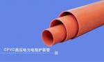 北京供應cpvc電力管,優質電力管廠家