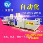 干豆腐機商用視頻 遼陽多功能干豆腐機 干豆腐機器設備