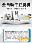 干豆腐機報價 沈陽干豆腐機視頻 干豆腐機圖片大全
