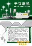 干豆腐機報價 鞍山干豆腐機怎么賣 干豆腐機商用