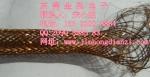 低价供应铜线编织网管、铜线编织网管厂家