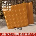 蚌埠盲道砖质量 众光厂家销售全瓷盲道砖1