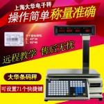 大华条码秤,条码秤价格,上海条码秤,超市电子标签价格打印称