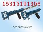QCZ-30氣動沖擊鉆