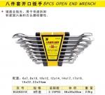 四川成都广元手动工具八件套开口扳手销售标杆企业