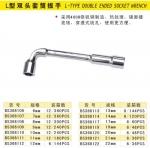 西南成都内江L型双头套筒扳手生产厂商报价