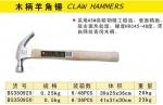 四川成都泸州优质木柄羊角锤厂家销售