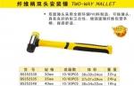 西南成都內江纖維柄雙頭安裝錘出售廠家_質量好