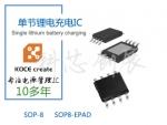 供应充电管理ic_丝印 HXN-WS