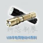 提供手電筒驅動IC LY2326