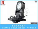 ZR5200B车载遥控探照灯