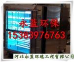 保定塑胶制品厂废气处理设备光氧催化净化设备