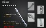 MD預置式國產扭力扳手規格齊全可調扭矩專業級手動扭力扳手