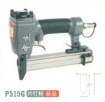 四川成都片钉枪(新品)P515G 专业技术保证