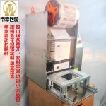 自动塑料盒封膜机异性定制