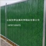 供應藍色彩鋼圍擋- 昆明圍擋板批發部-工地圍擋廠