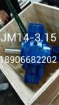 径向柱塞液压马达JM14-3.15