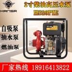 2寸燃油式高压自吸水泵售价