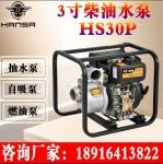 小型3寸燃油自吸水泵多少钱