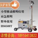 小型移動照明燈塔HS6500T售價