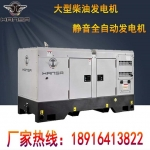 上海20千瓦大型静音封闭式发电机
