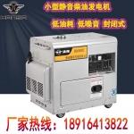 浙江5KW静音箱式柴油发电机