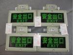 防爆消防指示灯LED防爆安全出口指示灯ExdIIBT6