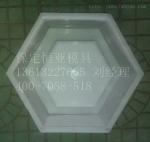 六棱块模具 高质量