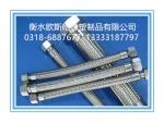 欧斯皓波纹金属软管、不锈钢金属软管