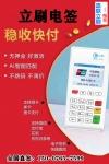 立刷電簽招商加盟代理 廣州立刷電簽代理政策