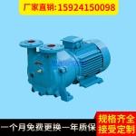 杭州EPS塑機配件 自動成型機配件 塑機專用真空泵 品牌廠家