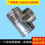杭州EPS配件 料仓系统配件 料仓分配器 铁皮管分配器 铁皮