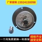 EPS塑機 板材機 發泡機筒體電接點壓力表 磁助式壓力表 0