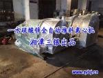 hr400-n一水硫酸鋅專用離心機|hr400-n推料離心機