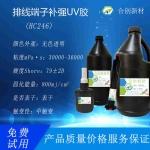 電子排線補焊點保護用膠 紫外線光固化uv膠