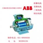 ABB防爆电机厂供应M2JA隔爆型电机粉尘防爆三相电机