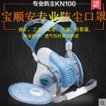 防尘口罩宝顺安3002中号硅质体面罩