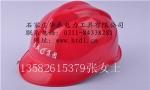 厂家实力生产安全帽 欢迎新老客户咨询采购